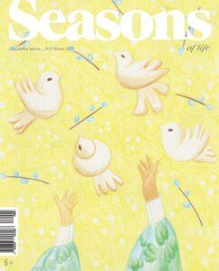 Журнал № 55. Весна