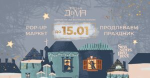 Зимний online-фестиваль Seasons: Праздник дома