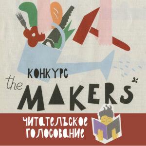 Победители конкурса The Makers 2018: лонг-лист