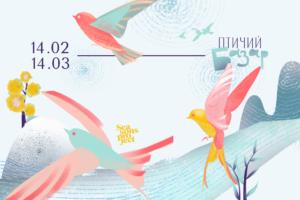 Весенний маркет Seasons «Птичий базар»