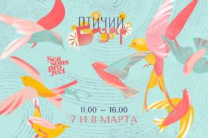 Чирик-чирик: pop-up маркет в студии Seasons