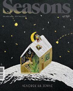 Журнал №58. Зима