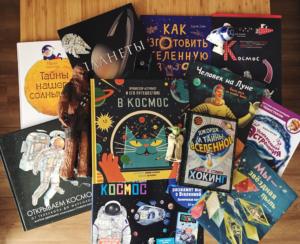 День космонавтики: 11 книг для детей