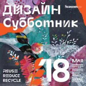 Весенний фестиваль Seasons: «Дизайн-субботник» на «Городской ферме ВДНХ»