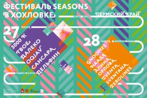Фестиваль «Seasons в Хохловке»
