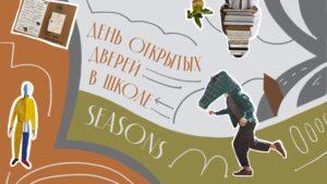 День открытых дверей в Школе Seasons